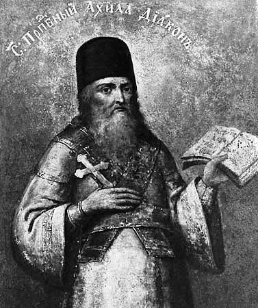 Преподобный Ахилла, диакон Печерский