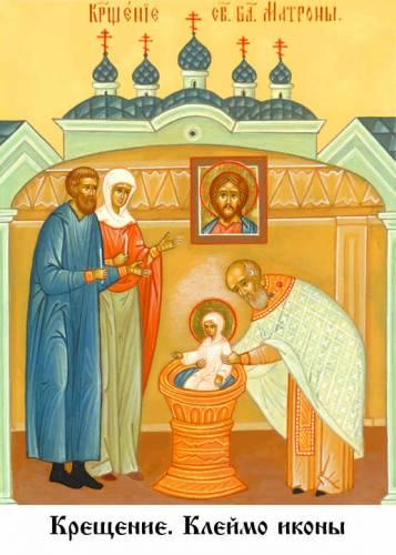 Крещение блаженной Матроны Московской