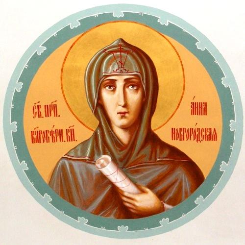 Св. Анна Новгородская