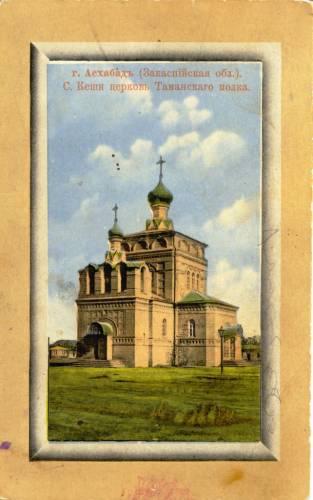 храм Александра Невского г.Ашхабада