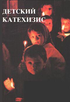 Детский катехизис