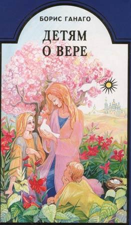 Детям о вере